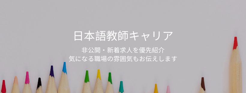 日本語教師キャリア