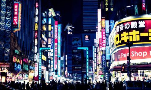新宿で日本語教師になろう!求人は?外国人事情は? 知っておきたい情報が満載!