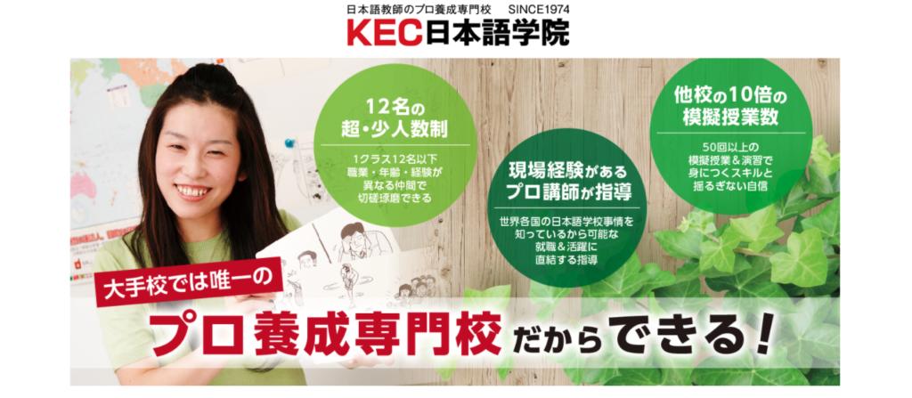KEC日本語学院