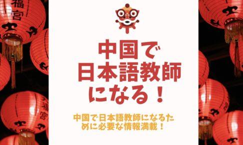 【学習者数No.1】中国で日本語教師になろう!中国の日本語教育事情や求人情報について