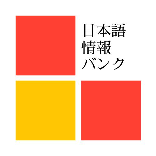 日本語情報バンク