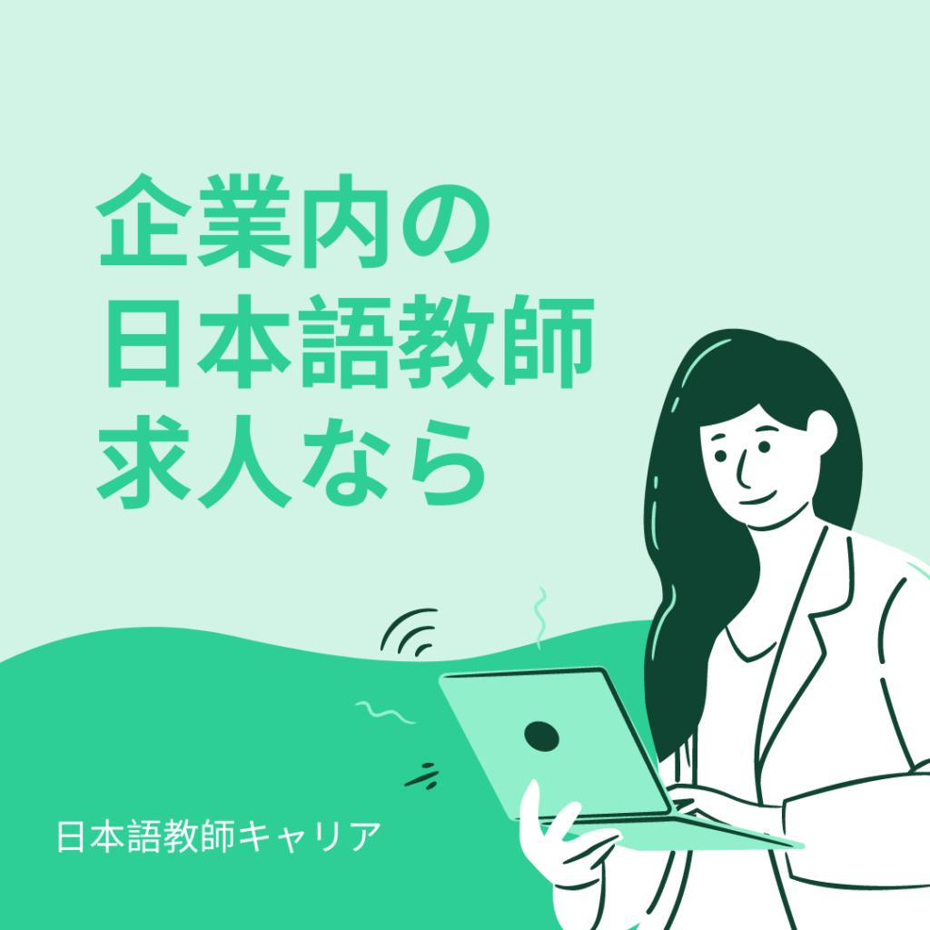 日本語教師キャリア_登録