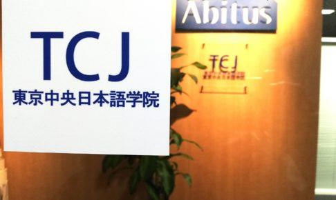 【養成講座インタビュー!】他校とは何が違うの?TCJ大阪校の先生から学校について聞いてきました!
