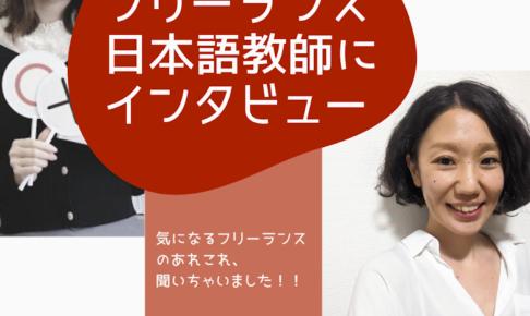 【フリーランス日本語教師インタビュー】働き方は?授業料の相場って?フリーランスを目指す人必見!