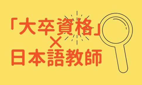 放送大学で日本語教師の活躍チャンスを広げよう!四大卒×日本語教師の重要性とは?