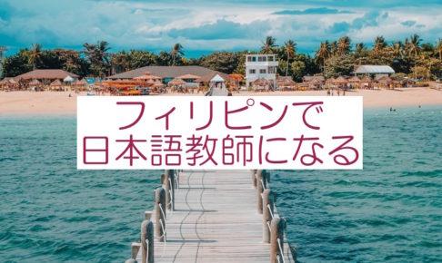 【注目度大!】フィリピンで日本語教師になろう!フィリピンの日本語教育事情・求人について
