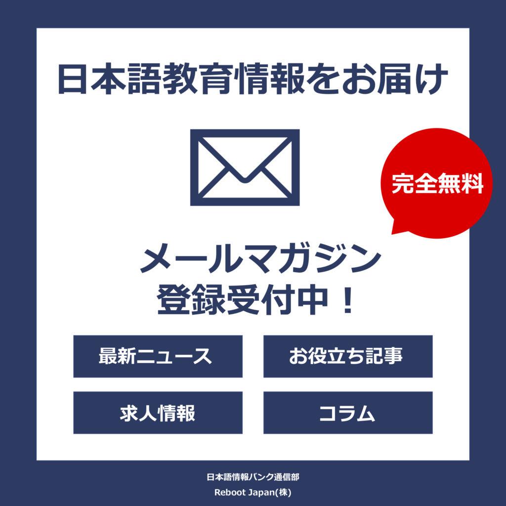 日本語情報バンク_メールマガジン