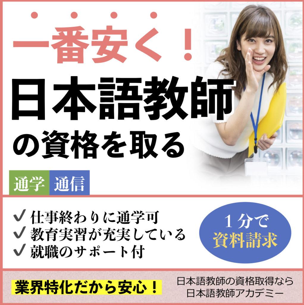 日本語教師アカデミー_資料請求
