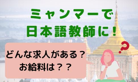 ミャンマーで日本語教師に〜就職先やお給料は?あなたの疑問を解決!