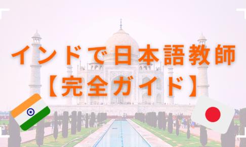 インドで日本語教師になりたいあなた!就職前の完全ガイド◎