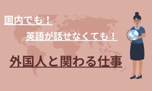 英語が苦手…でも、外国人と関わる仕事がしたい!国内でもできるお仕事紹介