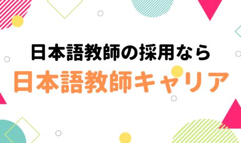 【採用担当者向け】日本語教師の採用をお考えですか?日本語教師キャリアにお任せください