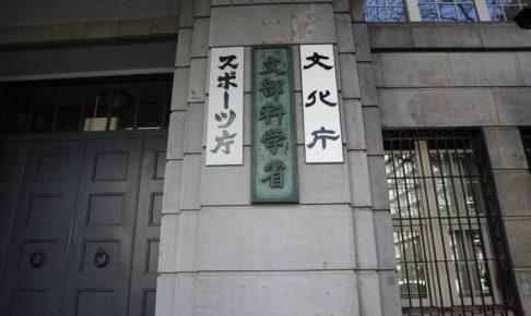 第5回日本語教師の資格に関する調査研究協力者会議 「留学」を先行して制度化へ