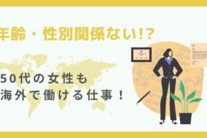 50代の女性も海外でも働ける仕事