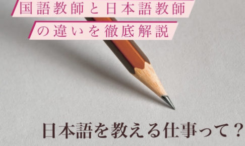 日本語を教える仕事?日本語教師について国語教師との比較をしながら解説!