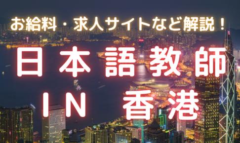 香港で日本語教師になろう!お給料や求人サイト〜知りたい情報満載◎