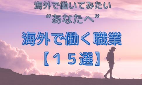 """""""海外で働いてみたいあなた""""必見!海外で働く職業【15選】"""