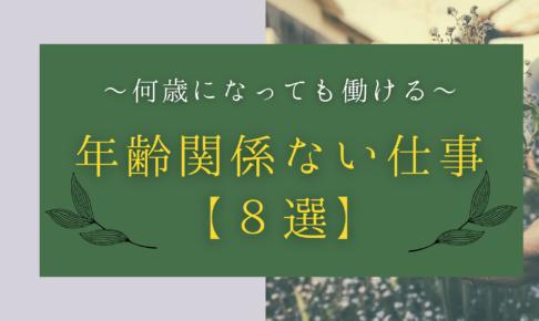 何歳でも挑戦できる!年齢関係ない仕事【8選】