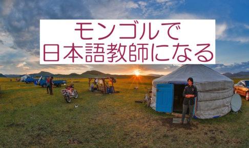 【注目度大】モンゴルで日本語教師になろう!モンゴルの日本語教育事情・求人について