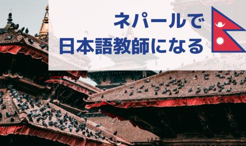 ネパールで日本語教師になれる?気になる待遇や、現地の日本語人気について!
