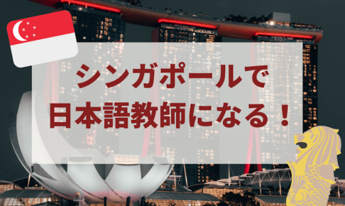 シンガポールで日本語教師に!採用条件や待遇など知りたい情報まとめ◎