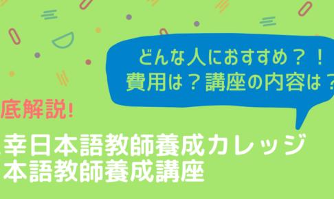 【徹底解説◎】三幸日本語教師養成カレッジ!特徴は?通信・通学?費用は?まとめ!