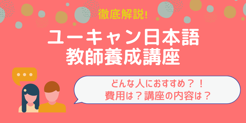 語 教師 資格 日本