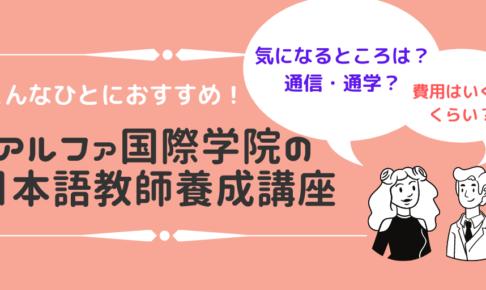 【徹底解説】アルファ国際学院の日本語教師養成講座!費用は?特徴は?まとめ!