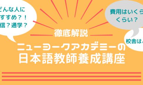 ニューヨークアカデミー の日本語教師養成講座!評判や口コミ・費用は?まとめ