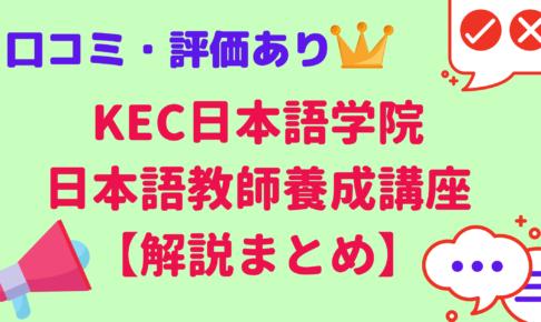 【評価や口コミ◎】KEC日本語学院の日本語教師養成講座まとめ