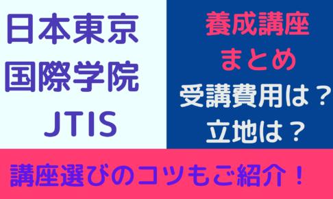 【日本東京国際学院の日本語教師養成講座】受講費用や立地は?講座選びのコツもまとめてご紹介!