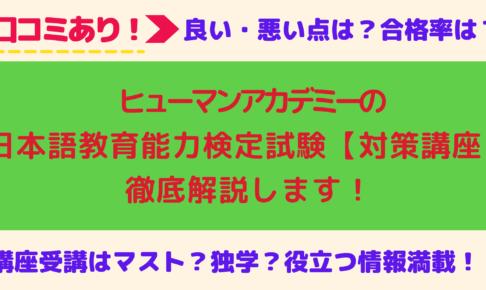 【口コミあり】ヒューマンアカデミー日本語教育能力検定試験対策講座を徹底解説!