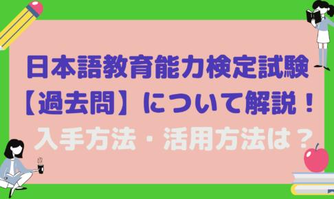 日本語教育能力検定試験の過去問の入手方法は?何年分必要?学習方法も解説します