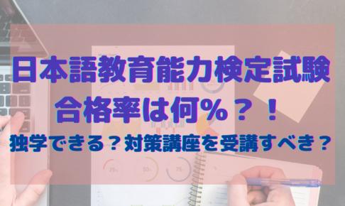日本語教育能力検定試験の合格率は?!独学できる?対策講座に通うべき?