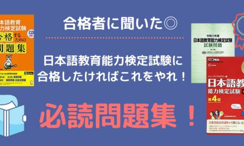 【2021年受験生必読問題集】日本語教育能力検定これをやれば合格できる?2020年合格者に聞いた、必読問題集は?