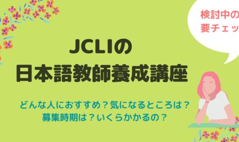 【養成講座検討中の方必見!】JCLI日本語教師養成講座!評判や口コミ・費用は?まとめ
