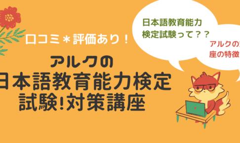 【口コミ・評価あり】アルクの日本語教育能力検定試験対策講座について!特徴・おすすめの人も紹介◎