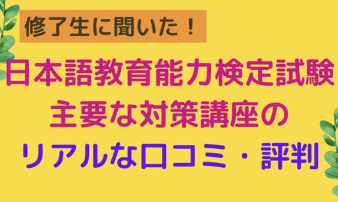 【修了生の口コミ】主要な日本語教育能力検定試験対策講座の評価まとめ!