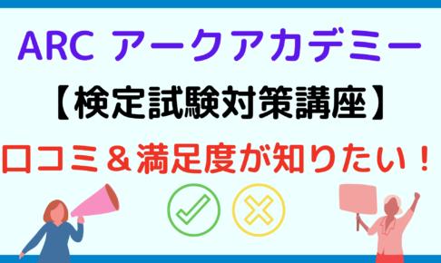 【口コミあり◎】アークアカデミー日本語教育能力検定試験対策講座の良い点・悪い点まとめ
