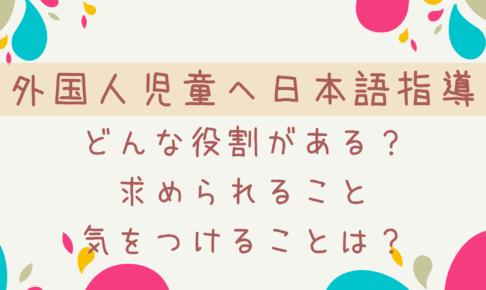 外国人児童への日本語指導に携わりたい!求められる役割・気をつけるべきことは?
