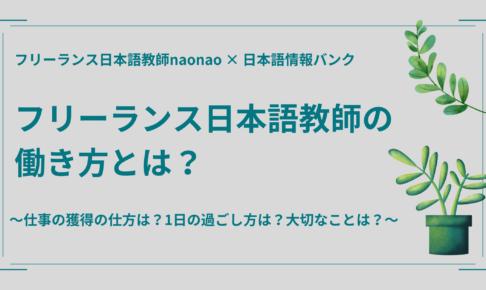 フリーランス日本語教師の働き方をのぞいてみよう【フリーランス日本語教師naonao❤︎】