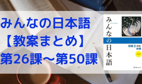 【みんなの日本語 第26課〜第50課】日本語教師の教案【文型まとめ】
