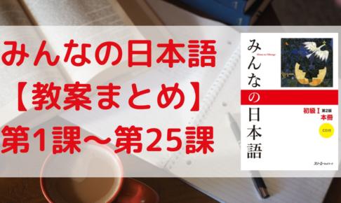 【みんなの日本語1課〜25課】日本語教師の教案【文型まとめ】