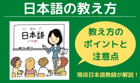 【現役日本語教師が解説◎】日本語の教え方!