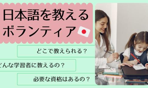 日本語を教えるボランティア!どこでできる?必要な資格はあるの?