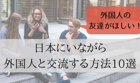 外国人の友達を作りたいあなた必見!国内で国際交流する方法10選