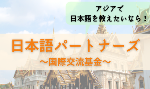 アジアで日本語を教えたいなら日本語パートナーズ!派遣先や待遇は?