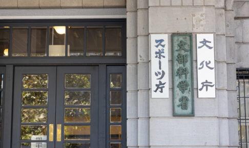 公認日本語教師の受験資格「学士」設けず 教育実習の一部免除も