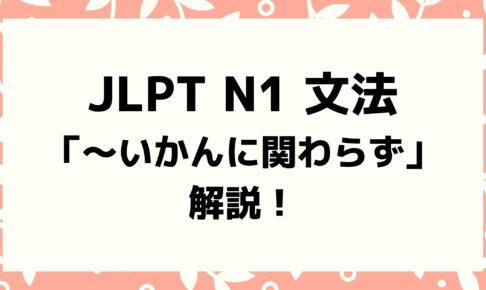 【文法解説】日本語能力試験JLPT N1「~いかんに関わらず/~いかんによらず/~いかんを問わず」