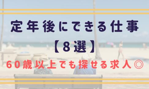 定年後にできる仕事【8選】60歳以上でも探せる仕事を紹介!!